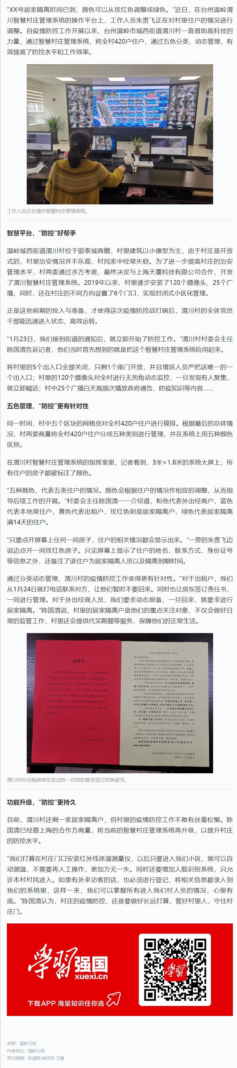 """台州温岭:五色分类 动态管理 渭川村疫情防控有""""智慧"""".png"""