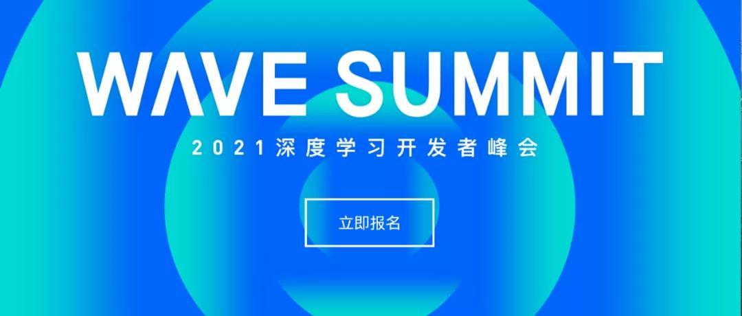 天覆科技携AI云卫士亮相WAVE SUMMIT 2021深度学习开发者峰会